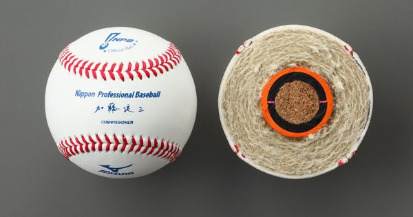 THIS is a baseball...or is it?
